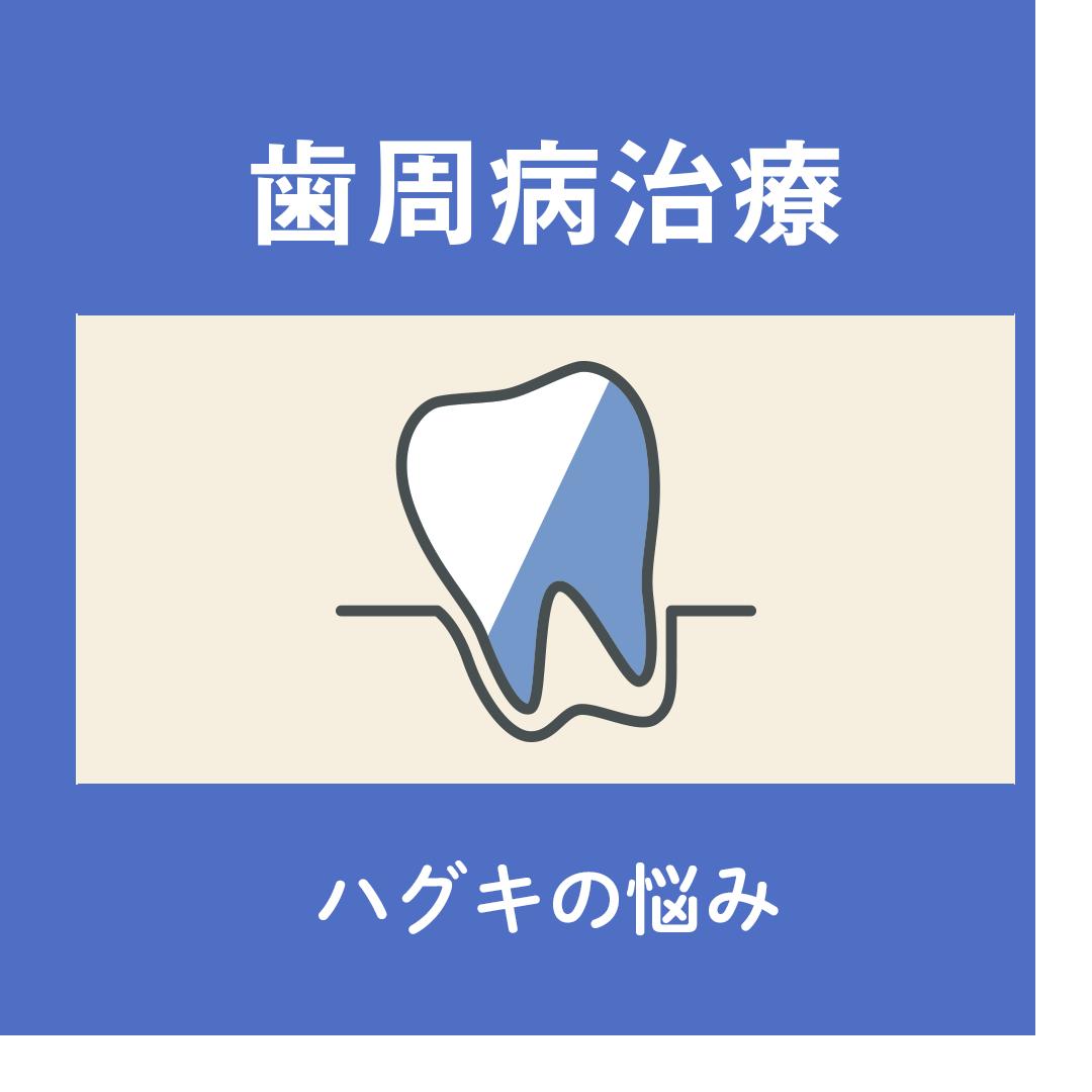 歯周病治療 ハグキの悩み