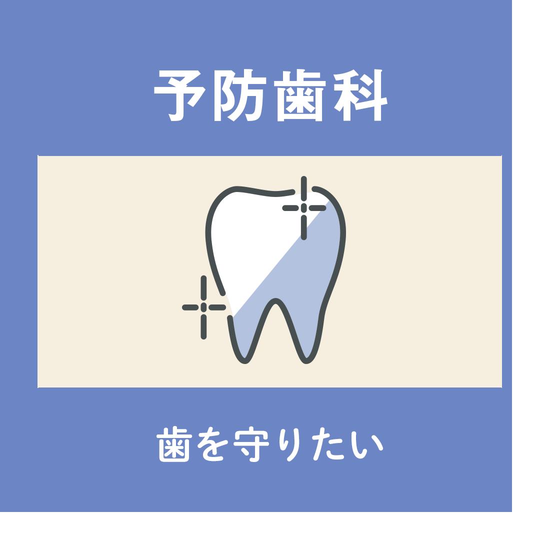 予防歯科 歯を守りたい