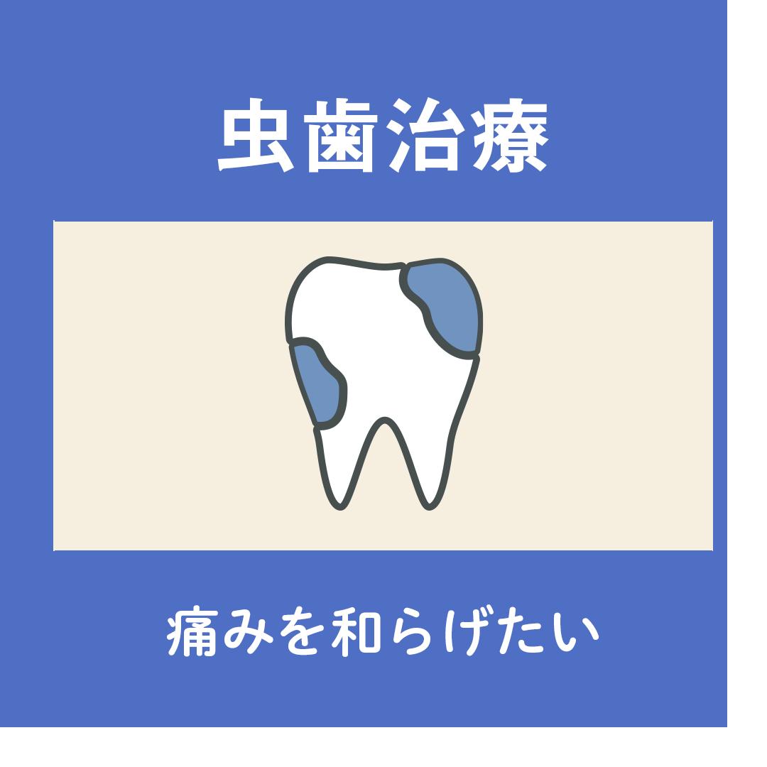 虫歯治療 痛みを和らげたい