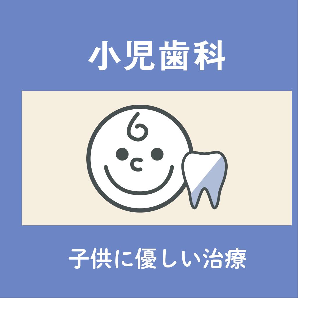 小児歯科 子供に優しい治療