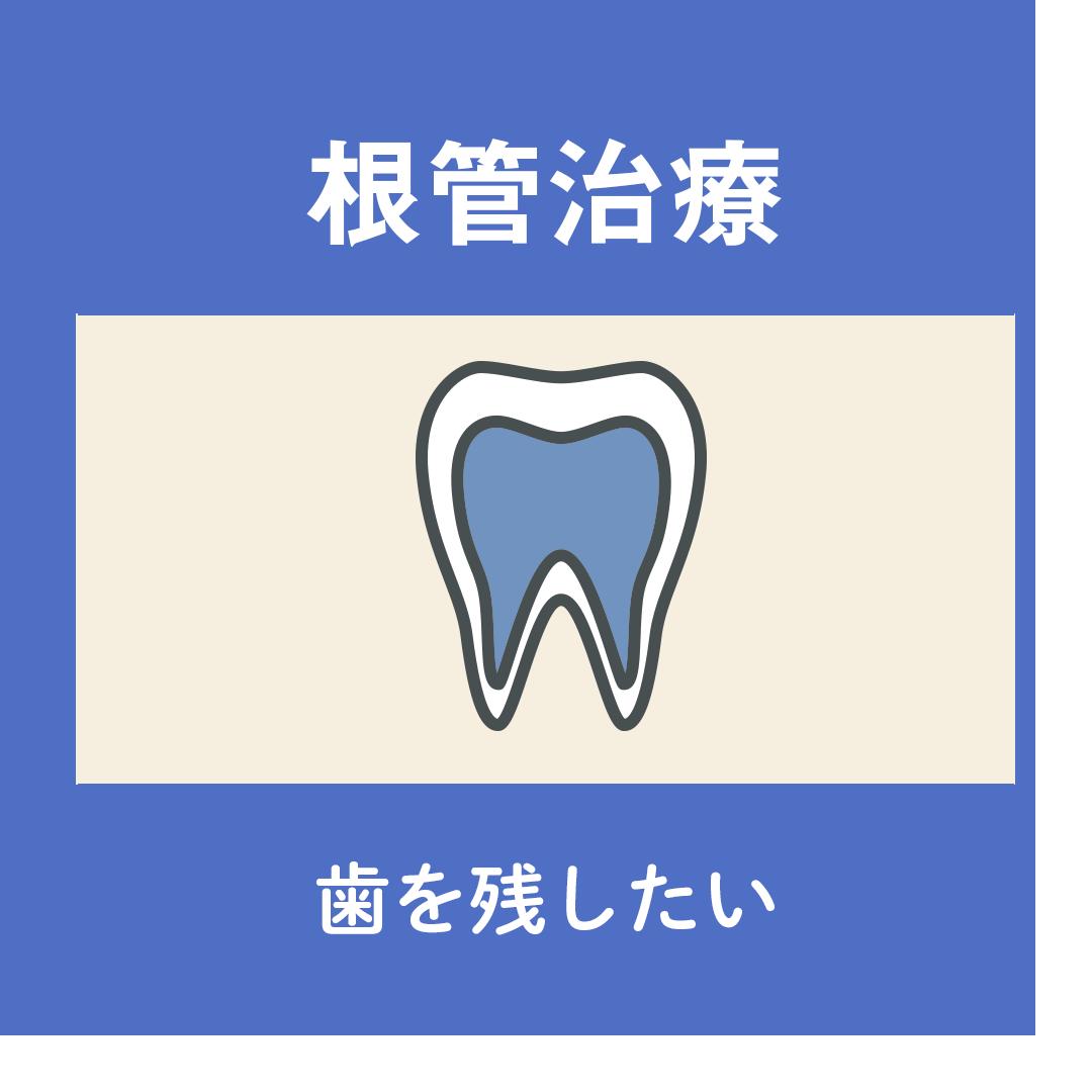 根管治療 歯を残したい