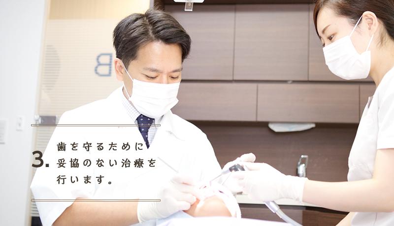 歯を守るために妥協のない治療を行います。