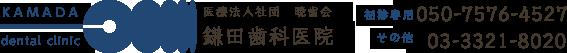 医療法人社団 鎌田歯科医院 tel:03-3321-8020
